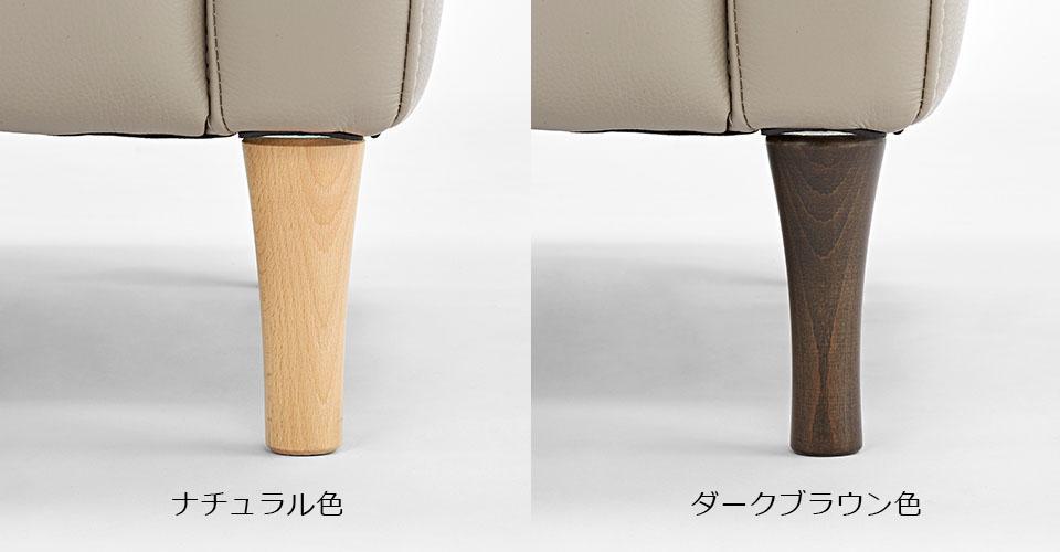 脚部色を2色よりお選びください