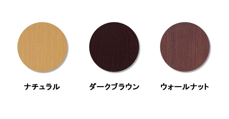 選べる脚のカラー3色~