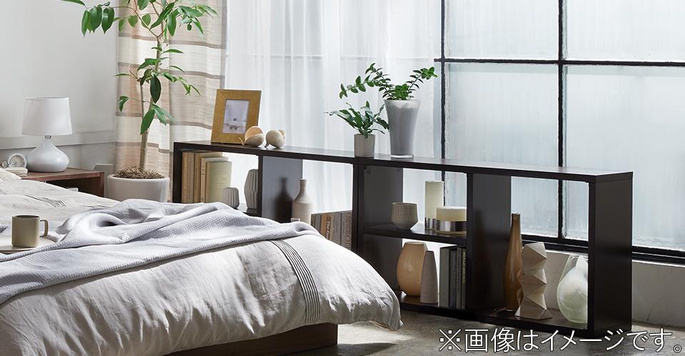 本棚や飾り棚として、またソファベッドのアームとしても使えるシェルフ