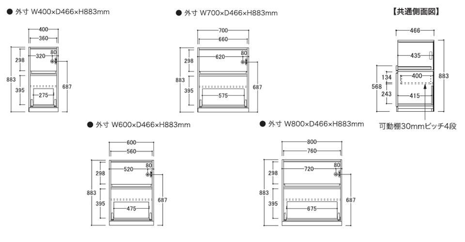 下台家電収納部詳細寸法(商品画像右下のパーツ)