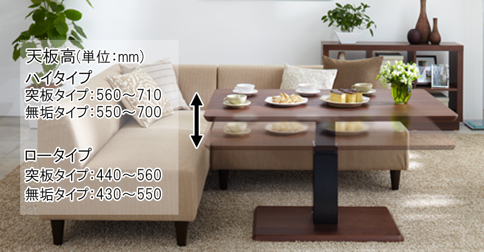 ダイニングテーブル フィット 昇降式 Cタイプ(長方形)/ロータイプ