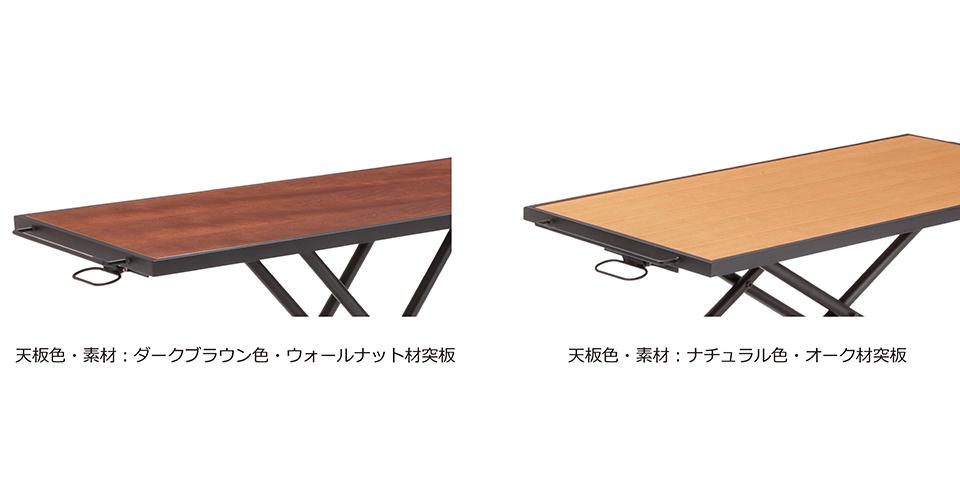 天板の色・素材を2種類よりお選びください