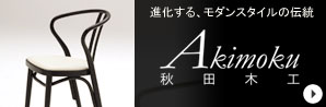 秋田木工サイト
