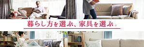 暮らし方を選ぶ。家具を選ぶ。