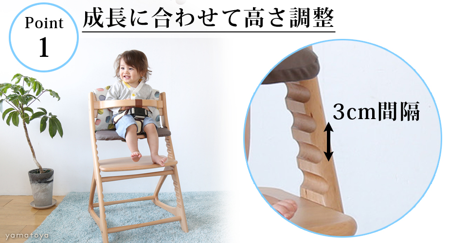 子供の成長にあわせて使用できるベビーチェア
