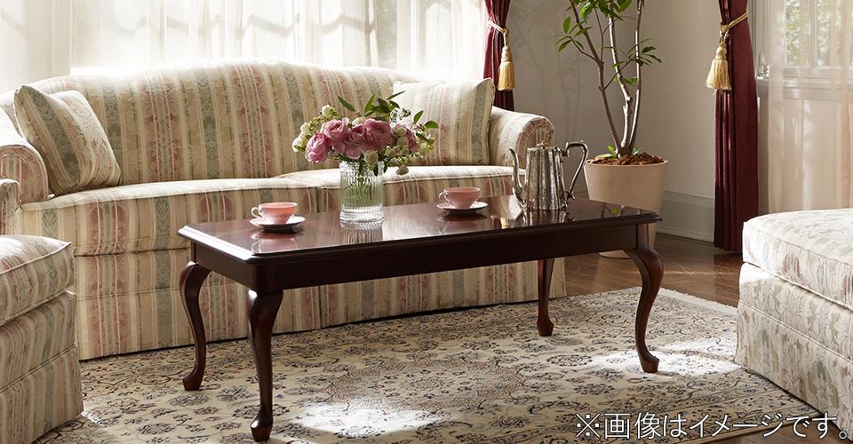 世界中で愛され続けているクイーンアンスタイルが特徴のリビングテーブル
