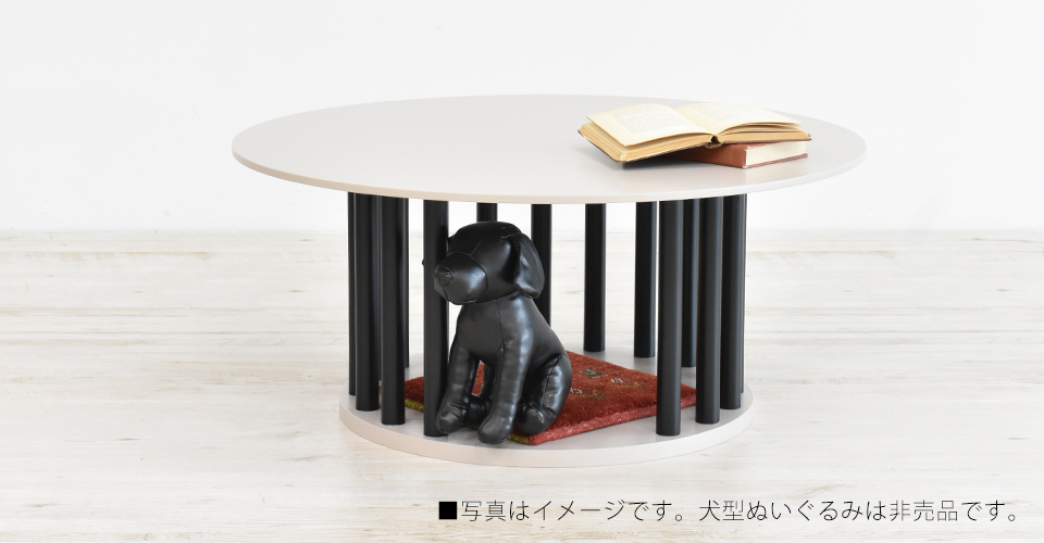 受注生産品 センターテーブル 丸型 ~ヴィラ~