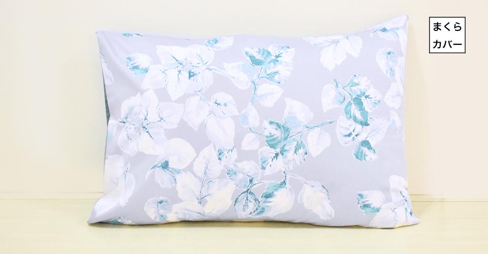 枕カバー「ロマンティカ ブルー」