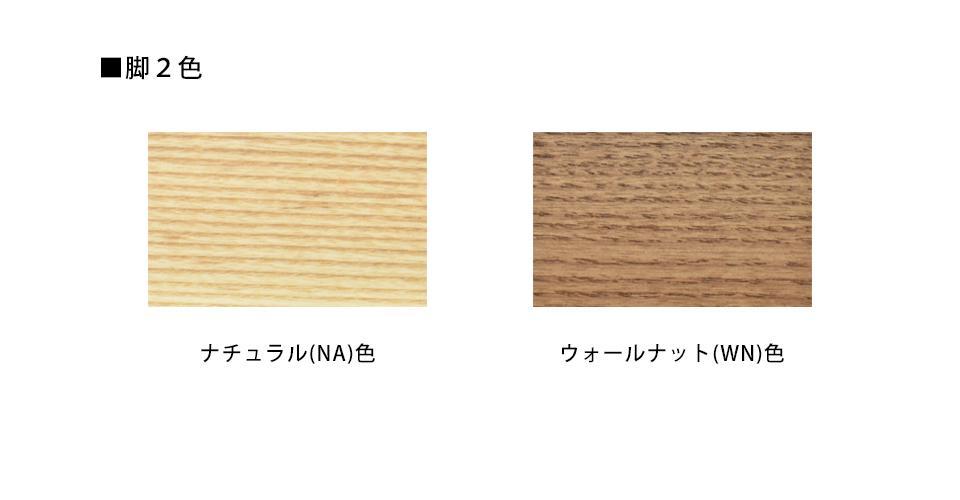 選べる脚のカラー2色