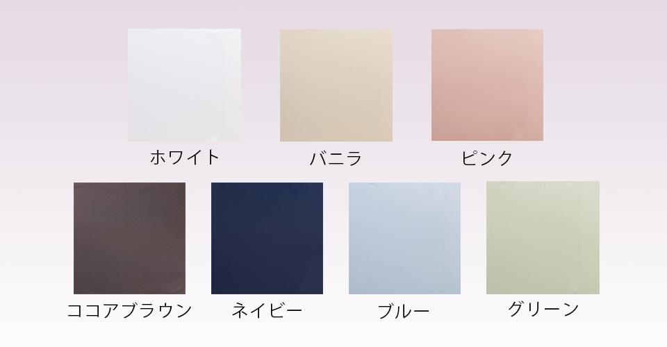 豊富なカラーバリエーション~全7色~