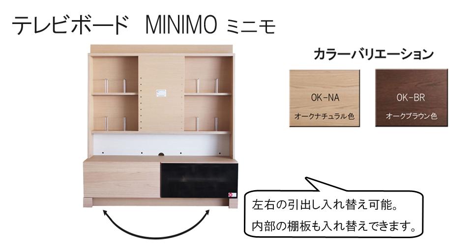 コンパクトながら収納力は抜群のテレビボード「ミニモ」