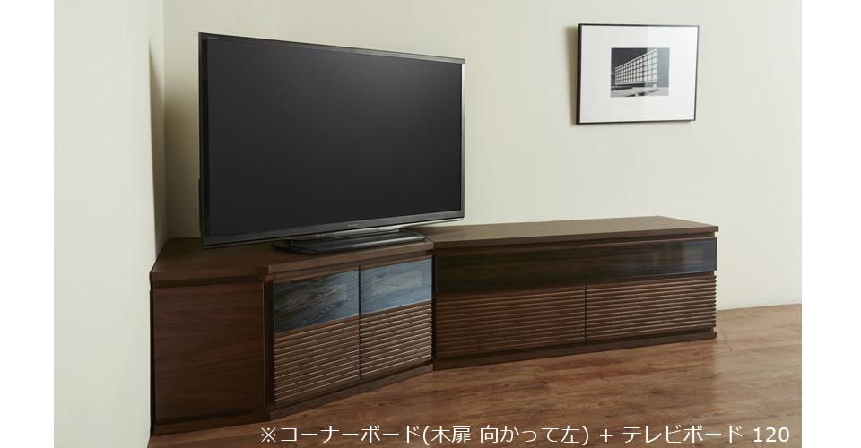テレビボード ノーク 120