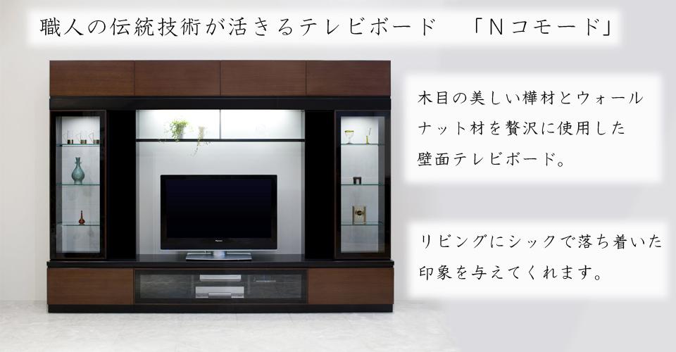 テレビボード Nコモード 90A